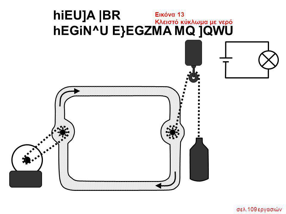 hEGiN^U E}EGZMA MQ ]QWU